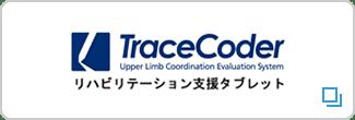TraceCoder リハビリテーション支援タブレット