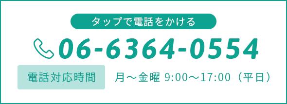 06-6364-0554